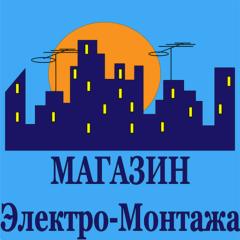 Магазин ЭлектроМонтажа